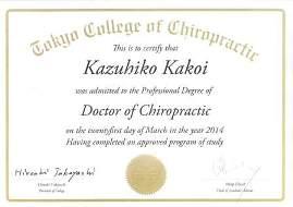 ピースカイロ 囲 和彦 Doctor of Chiropractic